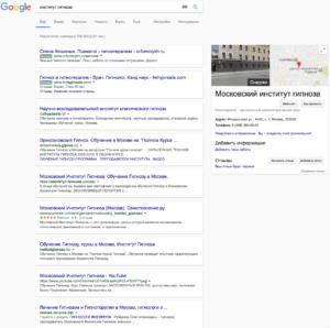 Выдача Google по запросу гипноз