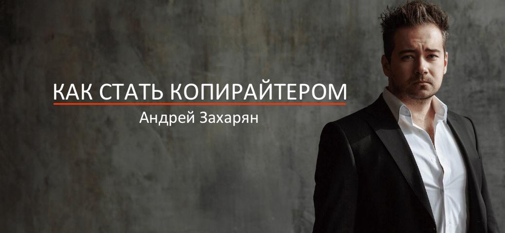 Как стать копирайтером Андрей Захарян