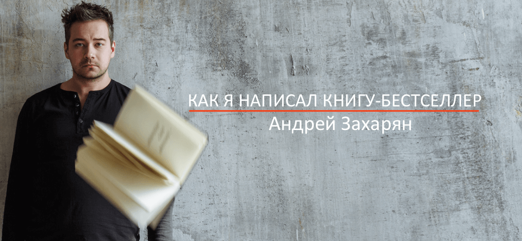 Как я написал книгу-бестселлер Андрей Захарян