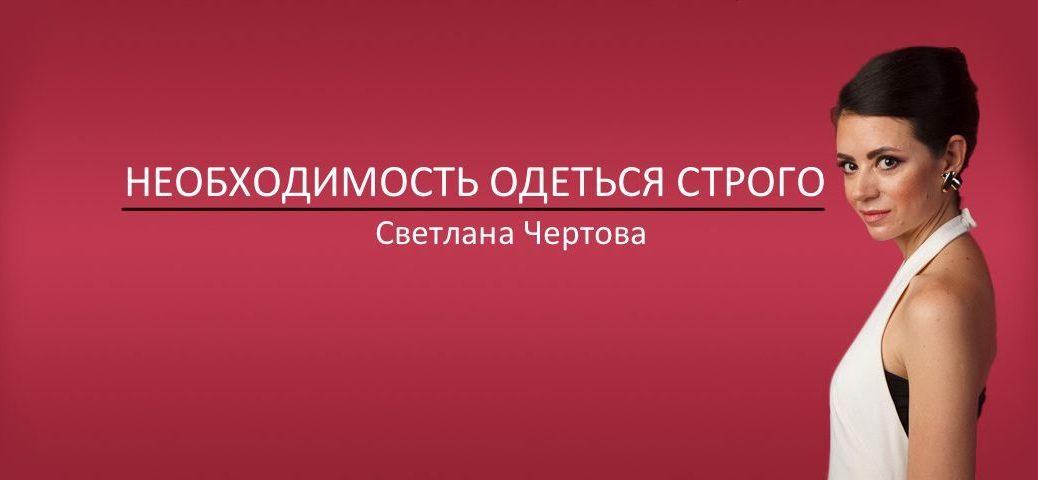 Необходимость одеться строго Светлана Чертова