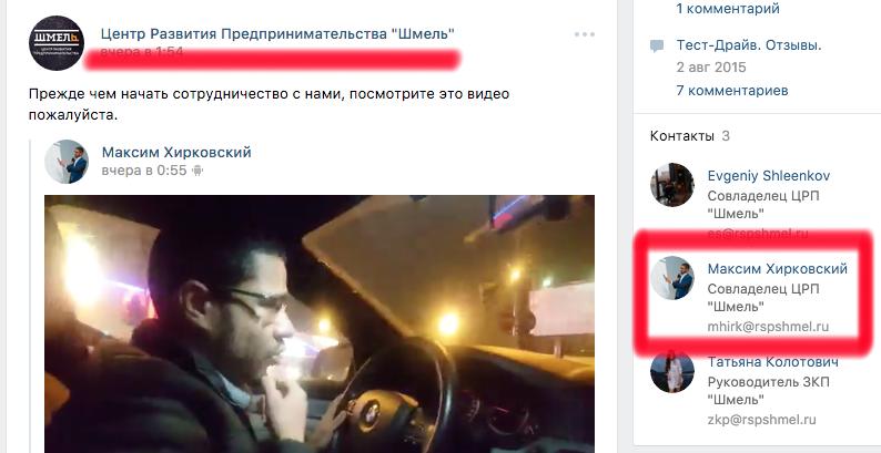 Скрин Контакты
