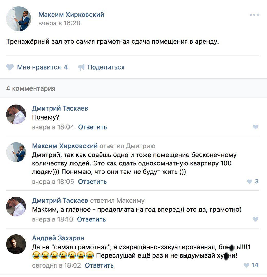Скрин Хирковский