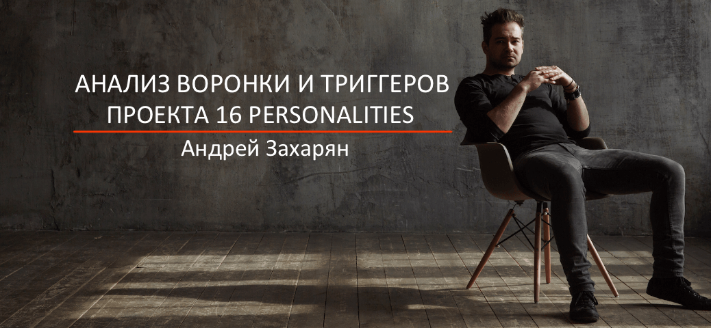 Анализ воронки и триггеров проекта 16 Personalities