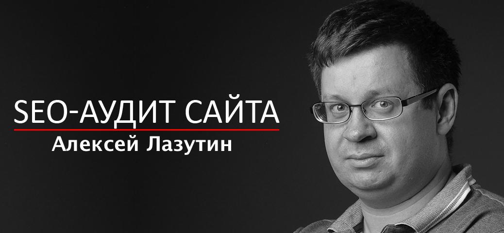 SEO-Аудит сайта Алексей Лазутин