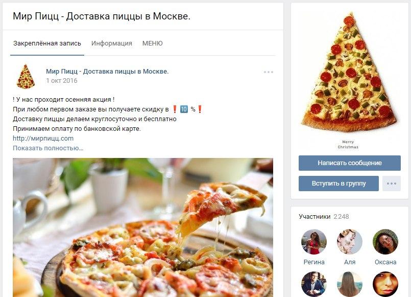 Группа доставки пиццы