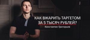 Как вжарить таргетом за 5 тысяч рублей Константин Григорьев