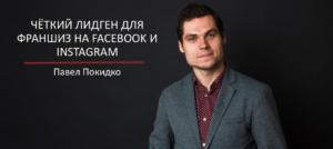 Лигден для франшиз FB и IG Павел Покидко