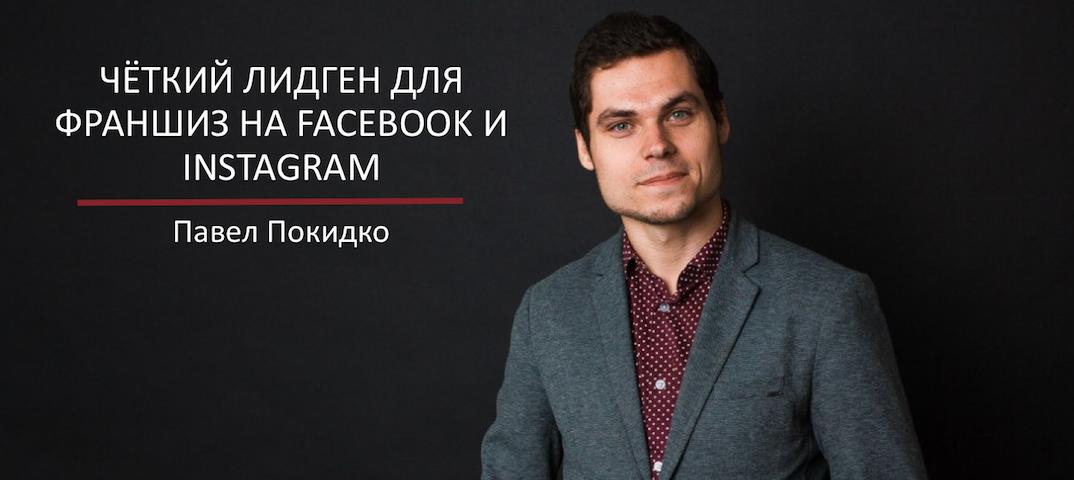 Чёткий лидген для франшиз на Facebook и Instagram