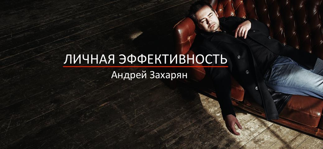 Личная эффективность Андрей Захарян