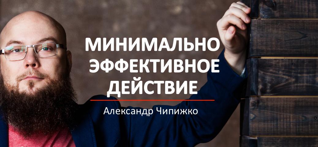 Минимально эффективное действие Александр Чипижко