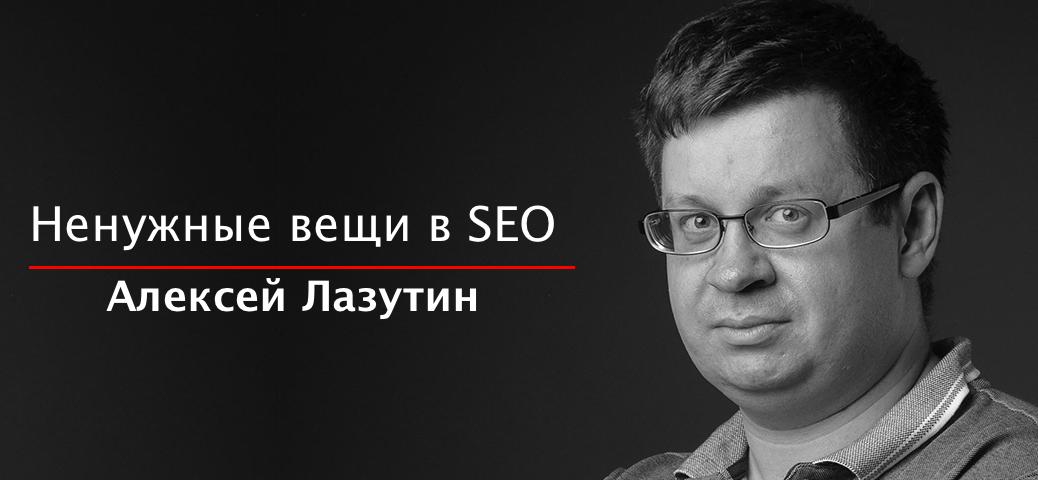 Ненужные вещи в SEO Алексей Лазутин
