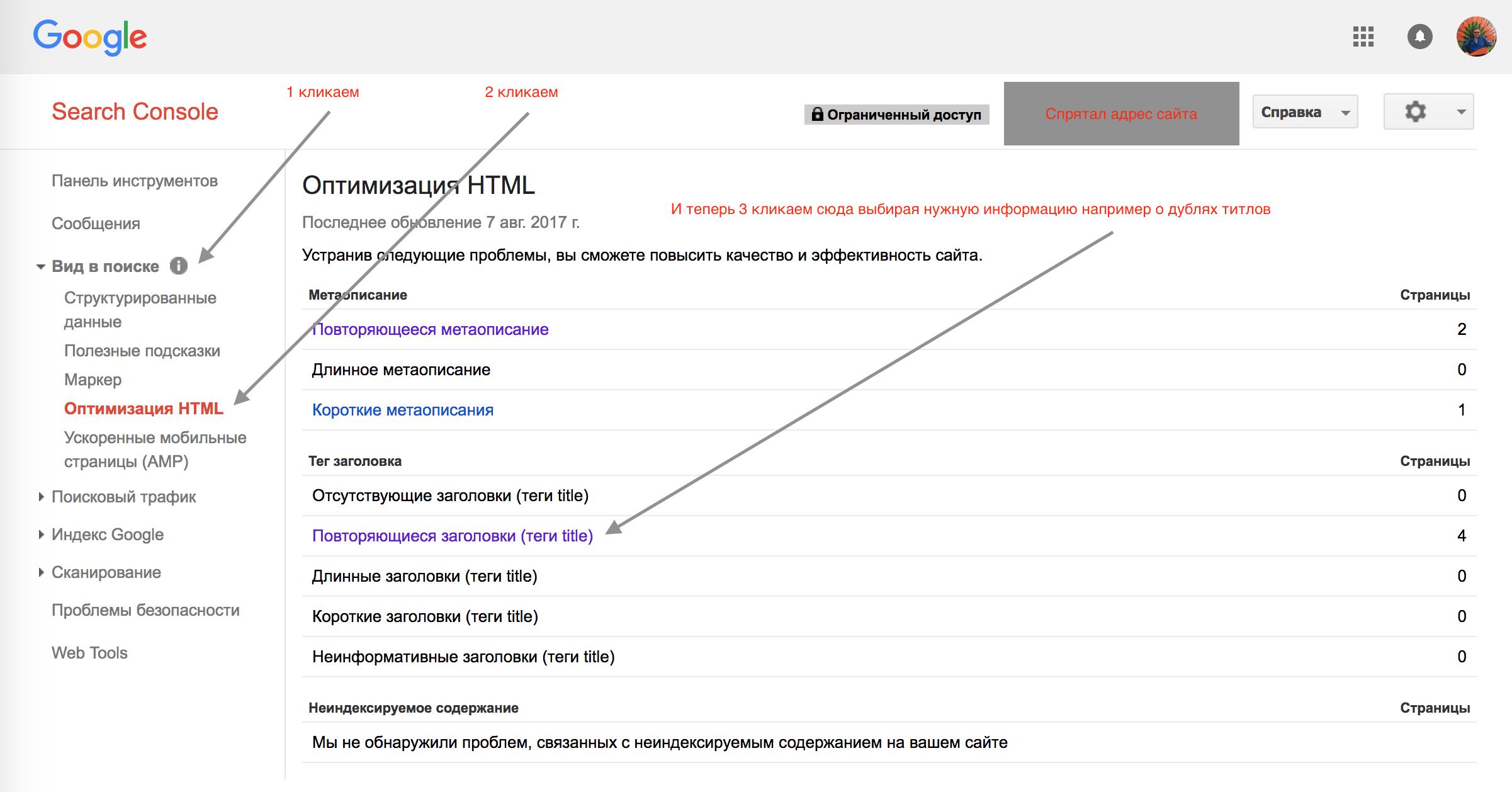 Рис 4 Google webmaster