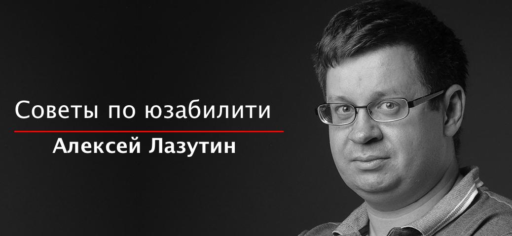 Советы по юзабилити Алексей Лазутин