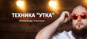 Техника Утка Александр Чипижко