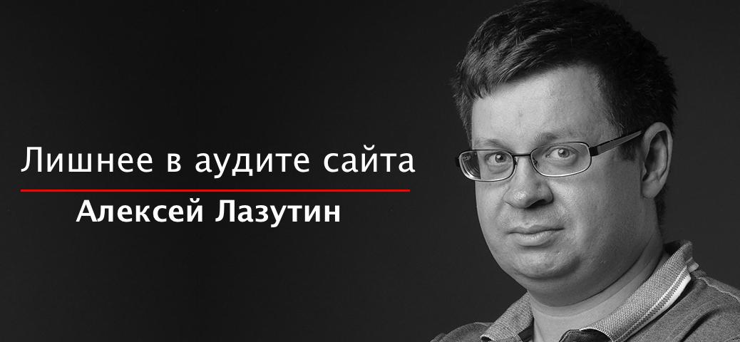 Лишнее в аудите сайта Алексей Лазутин