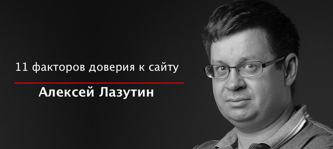 11 факторов доверия к сайту Алексей Лазутин