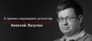 6 причин недоверия агентству Алексей Лазутин