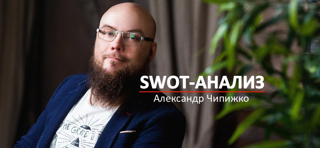 SWOT-анализ Александр Чипижко