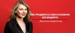 Как продвигать себя в Facebook без бюджета Вероника Кириллова
