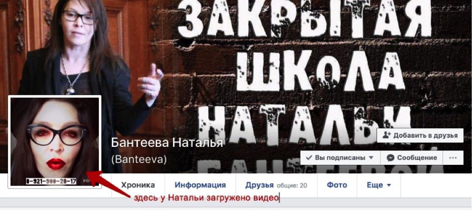 Наталья Бантеева ФБ