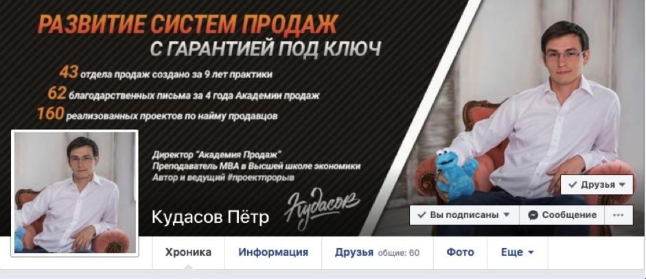 Обложка Петра Кудасова