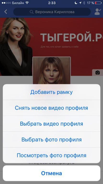 Установка видео на аватар
