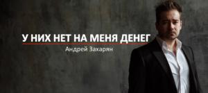 У них нет на меня денег Андрей Захарян