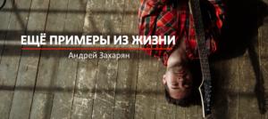 Ещё примеры из жизни Андрей Захарян