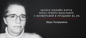 Запуск онлайн курса через группу вконтакте