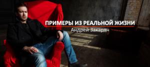 Примеры из реальной жизни Андрей Захарян