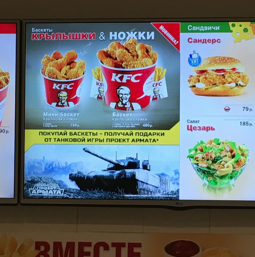 1 Armata KFC