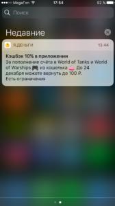 17 YandexDengi WoW