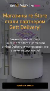 18 Gett ReStore