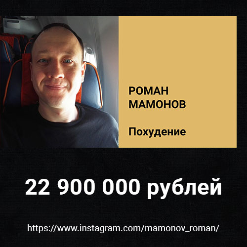 s-members-Mamonov