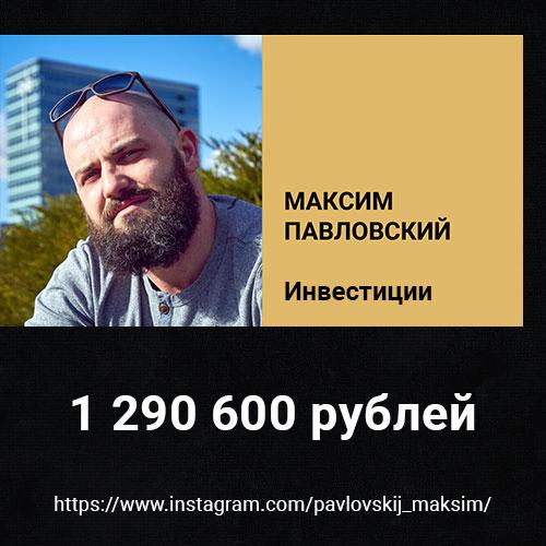 s-members-Pavlovsky