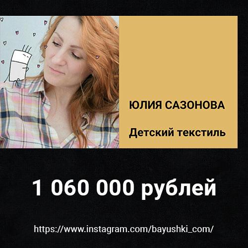 s-members-Sazonova